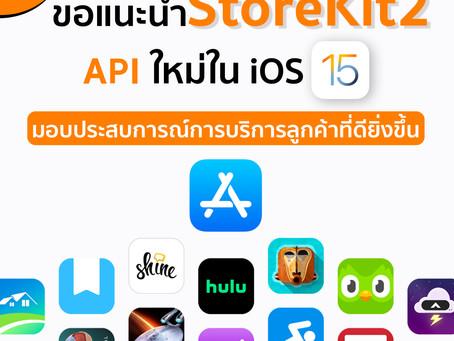 ขอแนะนำ StoreKit 2 API ใหม่ใน iOS 15