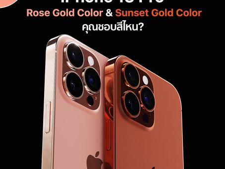 iPhone 13 Pro Rose Gold Color & Sunset Gold Colorคุณชอบสีไหน?