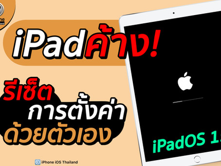 iPad ค้าง รีเซ็ตการตั้งค่าได้ด้วยตัวเอง (iPadOS 15)