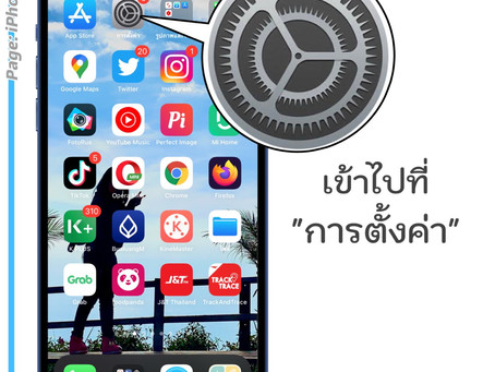 How To!!  เช็คเวลาการใช้งานเว็บไซต์ใน iPhone พร้อม Tips! จำกัดเวลาการใช้งานแต่ละเว็บได้ด้วย 😁😁