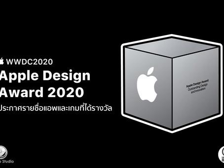 Apple ได้ประกาศรายชื่อนักพัฒนาทั้ง 8 ราย ที่จะได้รับรางวัล Apple Design Award ปี 2020 นี้