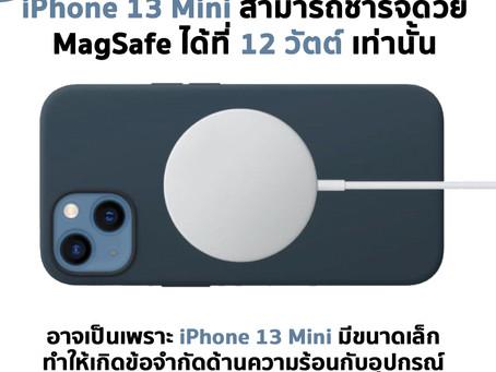 iPhone 13 Mini ชาร์จด้วย MagSafeCharger ได้แค่ 12 วัตต์ เท่านั้น