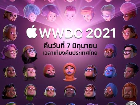 WWDC 2021 คืนวันที่ 7 มิถุนายน เวลา 00.00 น. ตามเวลาประเทศไทย
