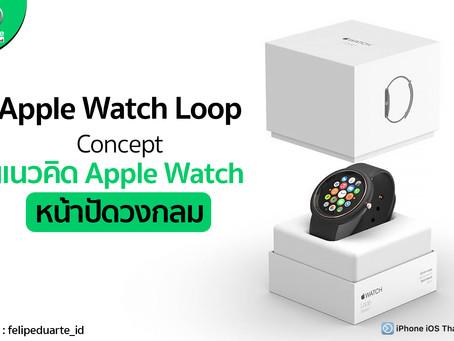 Apple Watch Loop Concept แนวคิดหน้าปัดวงกลม