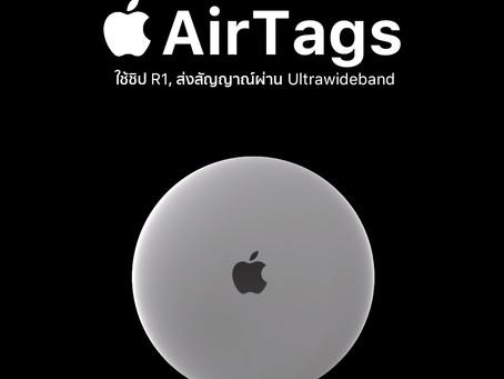 หลุดข้อมูล AirTags ใช้ชิป R1,ส่งสัญญาณผ่าน Ultrawideband