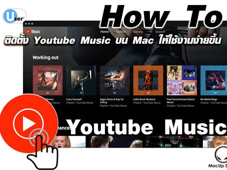วิธีติดตั้ง App Youtube Music บน Mac ให้ใช้งานได้ง่ายขึ้น