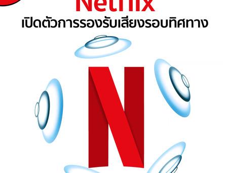 Netflix เปิดตัวการรองรับเสียงรอบทิศทาง