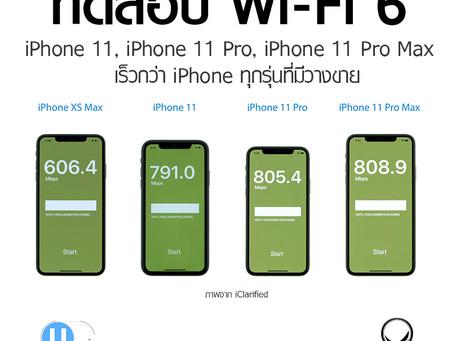 ทดสอบ Wi-Fi 6 iPhone 11, Phone 11 Pro, Phone 11 Pro Max เร็วกว่าทุกรุ่นที่วางขาย