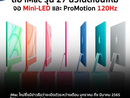 ลือ iMac รุ่น 27 นิ้วในดีไซน์ใหม่ จอ Mini-LED และ ProMotion 120Hz