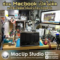 """ซ่อม Macbook Pro 13"""" เปิดไม่ติด"""