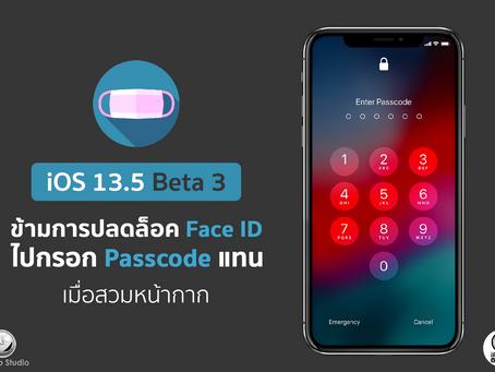 iOS 13.5 Beta 3 ข้ามการปลดล็อคด้วย Face ID ไปกรอก Passcode แทน เมื่อเราสวมหน้ากาก