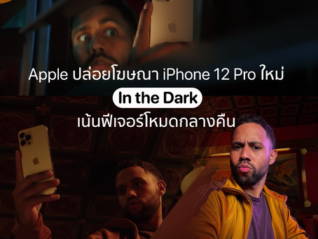 Apple ปล่อยโฆษณา iPhone 12 Pro ใหม่ 'In the Dark' เน้นฟีเจอร์โหมดกลางคืน (มีคลิป)