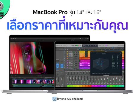 เลือกซื้อ MacBook Pro ในราคาที่เหมาะกับคุณ