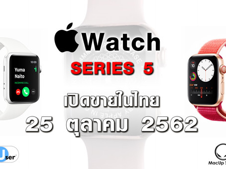 Apple Watch Series 5 เปิดขายในไทยวันที่ 25 ตุลาคม 2562