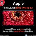 Apple จะแก้ปัญหา กล้อง iPhone 13 ที่ใช้โหมดถ่ายภาพมาโครอัตโนมัติ