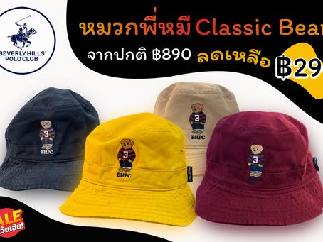 Sale!! หมวกพี่หมี Classic Bear สุดน่ารัก ลดเหลือ 290 บาทเท่านั้น