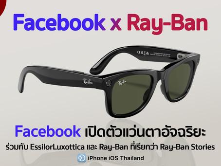 Facebook x Ray-Ban เปิดตัวมาสักพักกับแว่นตาสุดล้ำ