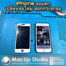 ลอกกระจกจอ iPhone 7 Plus จอแตก ลอกเฉพาะกระจกได้ ไม่ต้องเปลี่ยนจอใหม่