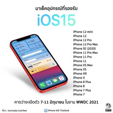 มาเช็คอุปกรณ์ที่รองรับ iOS15 กัน