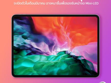 iPad Pro 12.9 นิ้ว รุ่นใหม่จะเปิดตัวในเดือนมีนาคม อาจหน้าขึ้นเพื่อรองรับหน้าจอ Mini-LED