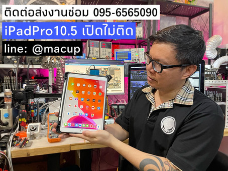 iPad Pro เปิดไม่ติด ส่งซ่อมที่ ร้านซ่อมiPadขอนแก่น 0956565090