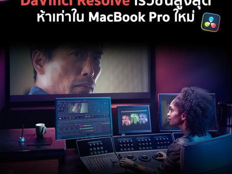 Davinci Resolve เร็วขึ้นสูงสุดห้าเท่าใน MacBook Pro ใหม่