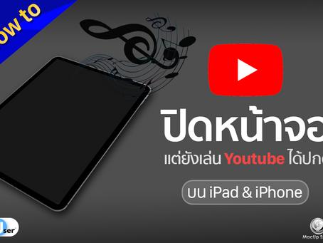 ฟังเพลง Youtube แบบปิดหน้าจอ iPad & iPhone ทำยังไง? | How to