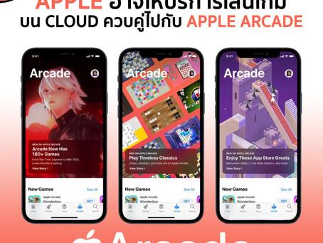 Apple อาจให้บริการเล่นเกมบน Cloud ควบคู่ไปกับ Apple Arcade