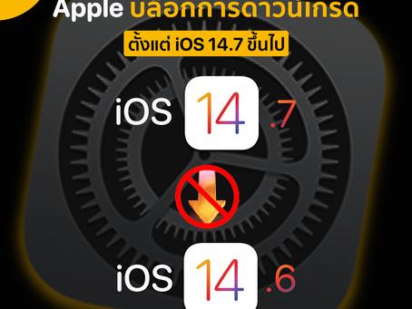 Apple บล็อกการดาวน์เกรด ตั้งแต่ iOS 14.7 ขึ้นไป