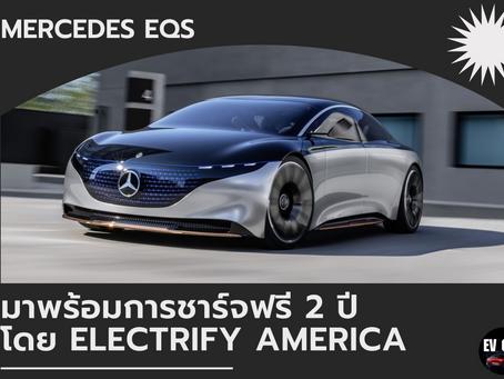 Mercedes EQS มาพร้อมการชาร์จฟรี 2 ปี โดย Electrify America