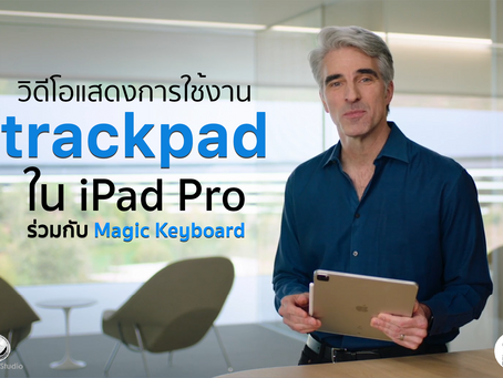 วิดีโอแสดงการใช้งาน Trackpad ใน iPad Pro ร่วมกับ Magic Keyboard