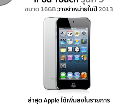 "iPod Touch รุ่นที่ 5  Apple ได้เพิ่มลงในรายการ ""ผลิตภัณฑ์ที่ล้าสมัย"" แล้ว"