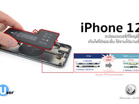 iPhone 12 2020 จะมาพร้อมแบตที่ใหญ่ขึ้นใช้งานได้นานขึ้น