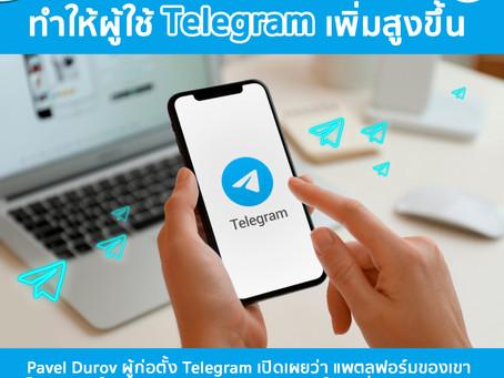จากที่ Facebook ล่ม ทำให้ Telegram คนใช้เยอะขึ้น