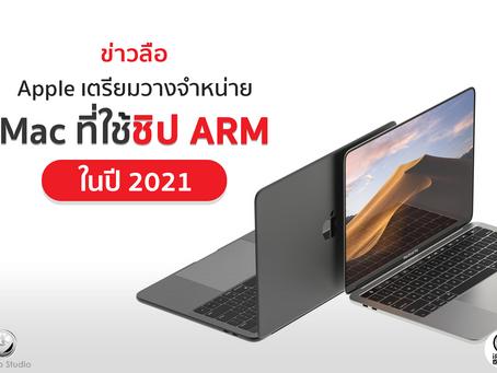 ข่าวลือ Apple เตรียมวางจำหน่าย Mac ที่ใช้ชิป ARM ในปี 2021