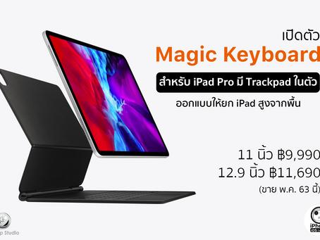 เปิดตัวMagic Keyboardสำหรับ iPad Proมี Trackpad ในตัว