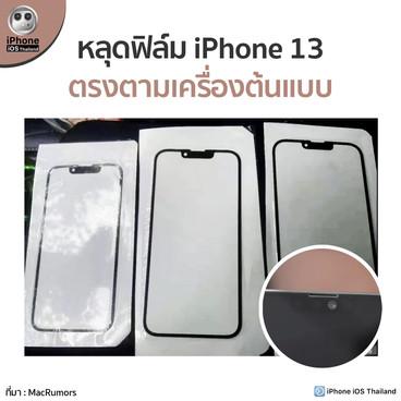หลุดฟิล์ม iPhone 13 ตรงตามเครื่องต้นแบบ