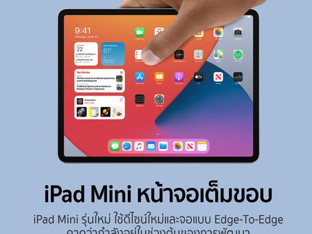 iPad Mini รุ่นใหม่ ใช้ดีไซน์ใหม่และจอแบบ Edge-To-Edge คาดว่ากำลังอยู่ในช่วงต้นของการพัฒนา