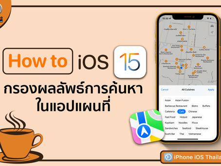 How to : iOS 15 วิธีกรองผลการค้นหาในแอปแผนที่