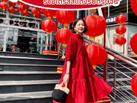 🎉Happy Chinese Girl 2021 Collection🎉 รวมเดรสสีแดงรับตรุษจีนคอลเลคชั่นใหม่