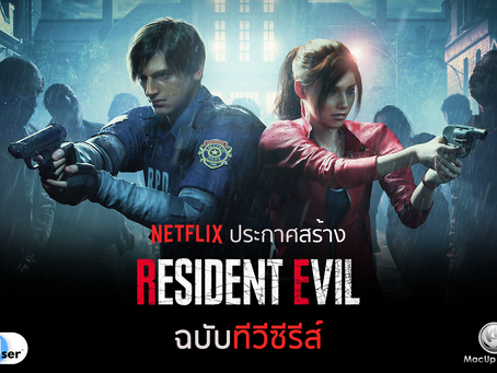 Netflix ประกาศสร้าง Resident Evil ฉบับทีวีซีรีส์