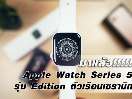 มาแล้ว!!!! Apple Watch Series 5 รุ่น Edition ตัวเรือนเซรามิก