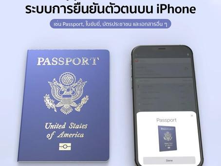 Apple กำลังพัฒนาระบบยืนยันตัวตนบน iPhone แบบดิจิทัล ID อย่างต่อเนื่อง