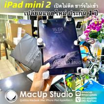 เปลี่ยนแบต iPad Mini 2 เครื่องเปิดไม่ติด แบตเสื่อม