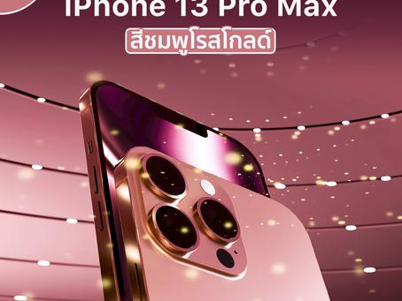 เดือนหน้านี้แล้ว! iPhone 13 Pro Max Concept 4 สีใหม่!