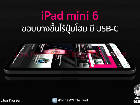 iPad mini 6 ขอบบางขึ้นไร้ปุ่มโฮม มี USB-C