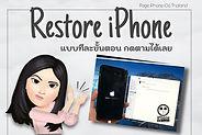 Restore iPhone แบบละเอียด