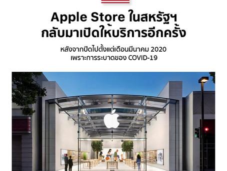 Apple Store ในสหรัฐฯ กลับมาเปิดให้บริการอีกครั้ง
