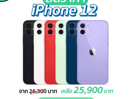 ลดราคา iPhone 12 จากหน้าเว็บ Apple