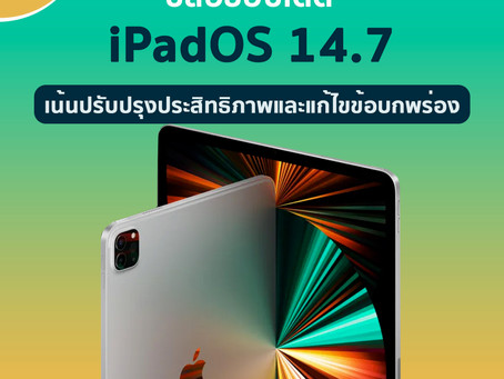 ปล่อยอัปเดต iPadOS 14.7 เน้นปรับปรุงประสิทธิภาพและแก้ไขข้อบกพร่อง